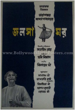 Jalsaghar 1958 satyajit ray film posters for sale