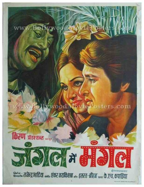 Jangal Mein Mangal 1972 hand painted old vintage bollywood movie posters india
