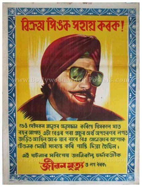 Jeevan Mrityu Dharmendra old vintage hand painted Bollywood posters
