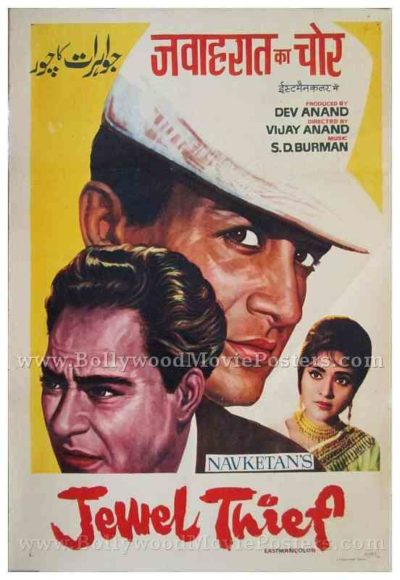 Jewel Thief 1967 buy hand painted old vintage bollywood posters Delhi