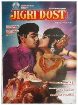 Jigri Dost Jeetendra Mumtaz old vintage bollywood movie posters