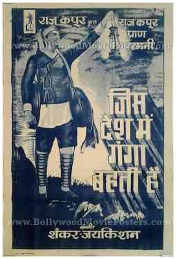 Jis Desh Mein Ganga Behti Hai black and white bollywood Hindi movie posters