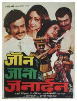 John Jani Janardhan buy rajinikanth posters for sale online