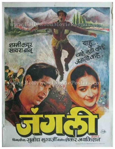 Junglee 1961 Shammi Kapoor Saira Banu hand painted old vintage bollywood movie posters india