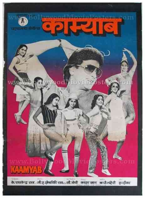 black and white old vintage bollywood Hindi movie posters
