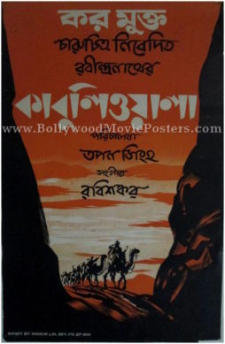 Kabuliwala 1957 Tapan Sinha old Bengali movie posters