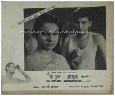 Kapurush O Mahapurush 1965 satyajit ray movie stills photos buy film posters for sale