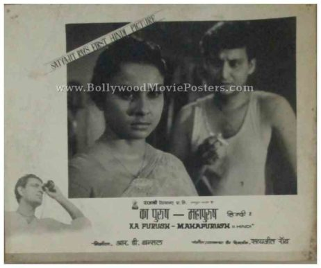 Kapurush O Mahapurush 1965 satyajit ray movie stills photos buy film posters for sale