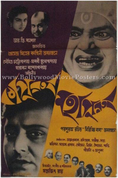 Kapurush O Mahapurush 1965 satyajit ray old Bengali movie posters