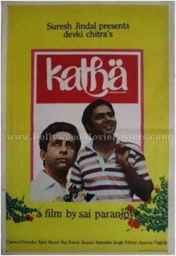 Katha 1983 Sai Paranjpye art parallel cinema vintage bollywood posters
