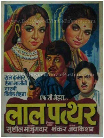 Lal Patthar 1971 hand drawn painted bollywood hindi movie posters