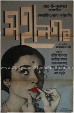 Mahanagar 1963 satyajit ray old Bengali movie posters