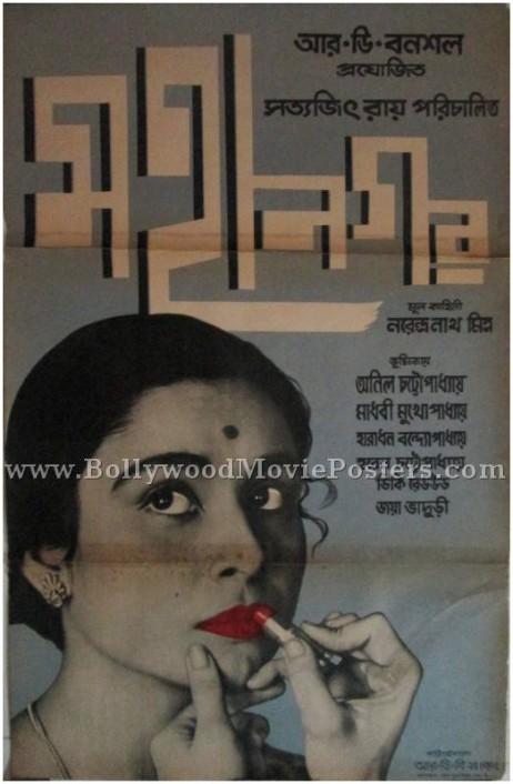 Mahanagar 1963 satyajit ray old Bengali movie posters