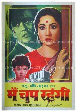 Main Chup Rahungi 1962 Meena Kumari hand painted old vintage bollywood posters