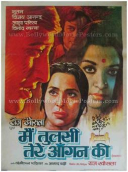 Main Tulsi Tere Aangan Ki 1978 hand drawn painted hindi bollywood movie posters