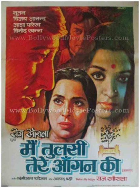 Main Tulsi Tere Aangan Ki 1978 hand drawn painted hindi bollywood movie posters