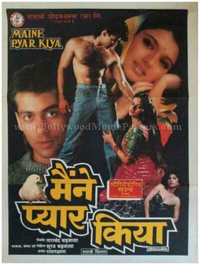 Maine Pyar Kiya Salman Khan Bollywood movie film posters