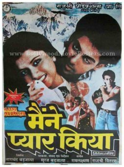 Maine Pyar Kiya Salman Khan classic retro Bollywood movie poster