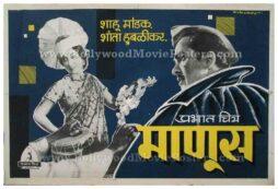 Manoos 1939 V. Shantaram prabhat film company vintage old marathi movie posters