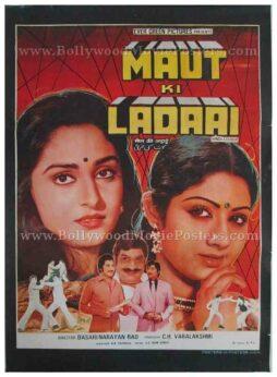 Maut Ki Ladai 1989 Sridevi film poster old vintage bollywood movie