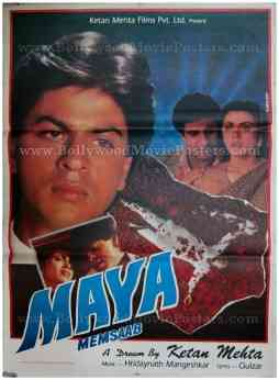 Shahrukh Khan Deepa Sahi Maya Memsaab controversy scene nude photos old Bollywood movie posters