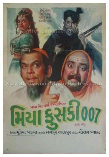 Miya Fuski 007 1978 old vintage indian gujarati movie posters