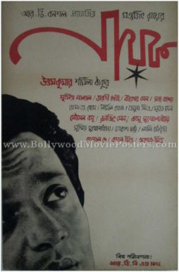 Nayak 1966 Satyajit Ray movie film posters for sale