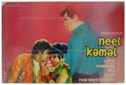 Neel Kamal 1968 Waheeda Rehman buy old hindi film posters