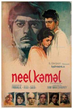 Neel Kamal 1968 Waheeda Rehman old vintage hand painted indian posters
