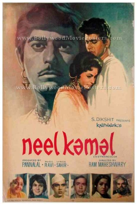 Neel Kamal 1968 Waheeda Rehman old vintage hand painted indian posters