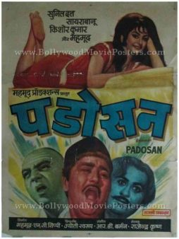 Padosan 1968 old hand painted Indian bollywood movie posters for sale online