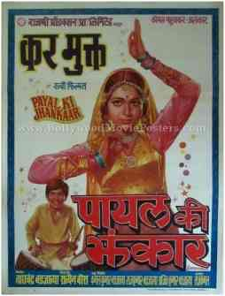 Payal Ki Jhankaar 1980 old bollywood vintage indian film posters for sale online