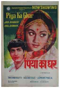 Piya Ka Ghar Jaya Bhaduri Bachchan original old vintage handmade Bollywood posters for sale