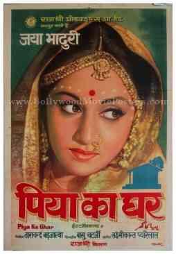 Piya Ka Ghar Jaya Bhaduri old vintage hand painted Bollywood posters & pictures