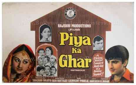 Piya Ka Ghar Jaya Bhaduri Bachchan original old vintage Bollywood movies posters for sale in Mumbai shops