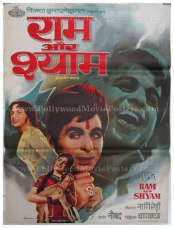 Ram Aur Shyam 1967 Dilip Kumar old hand painted Bollywood movie posters for sale
