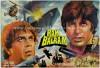 Ram Balram Amitabh Bachchan old movies posters