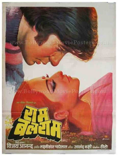 Ram Balram 1980 Amitabh Bachchan Rekha affair old Bollywood posters for sale