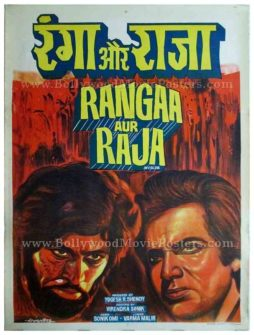 Ranga Aur Raja 1977 buy vintage hand painted old bollywood movie posters for sale online