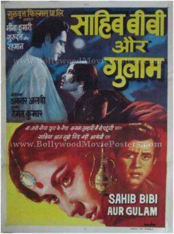 Sahib Bibi Aur Ghulam Guru Dutt poster