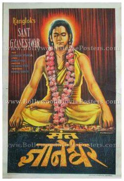 Sant Gyaneshwar 1964 old hand painted mythological bollywood posters