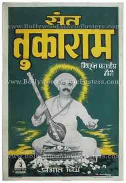 Sant Tukaram 1936 prabhat film company vintage old marathi movie posters