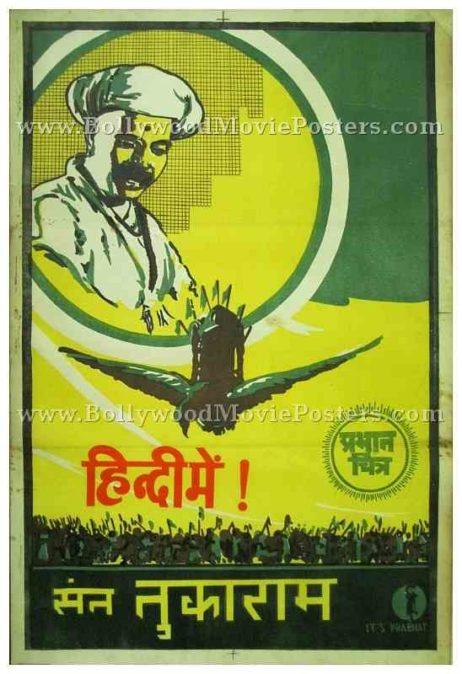 Sant Tukaram 1936 prabhat film company vintage old marathi movie posters for sale