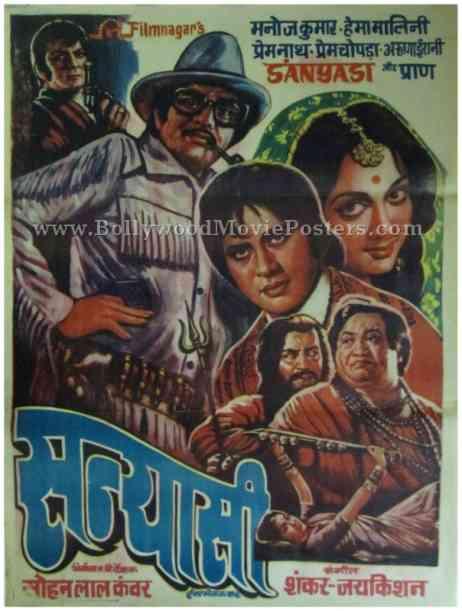 Sanyasi 1975 where to buy original old bollywood film movie posters
