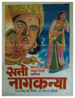 Sati Naag Kanya 1956 where to buy old vintage indian mythology bollywood posters in delhi