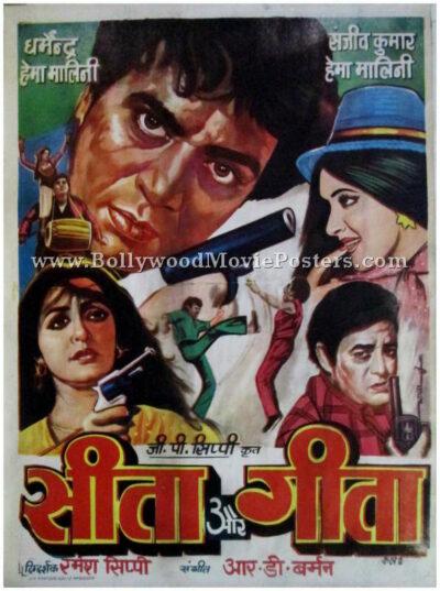 Seeta aur Geeta 1972 Hema Malini old vintage Bollywood posters Delhi