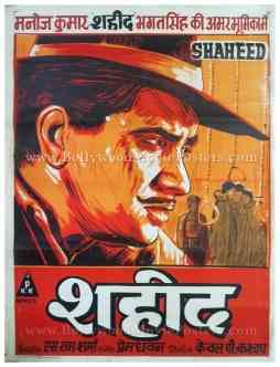 Shaheed 1965 Manoj Kumar old vintage hand painted Bollywood movie posters for sale