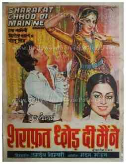 Sharafat Chhod Di Maine buy old hand painted bollywood posters for sale