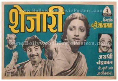 Shejari 1941 V. Shantaram prabhat film company rare vintage old marathi movie posters