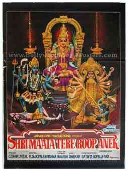 Shri Mata Tere Roop Anek hand painted Bollywood Indian mythology posters